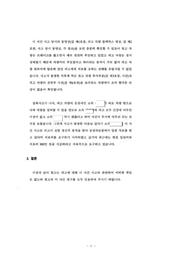 20200121 허설(박수현) 화해권고결정(자동확인) 도달_4.jpg