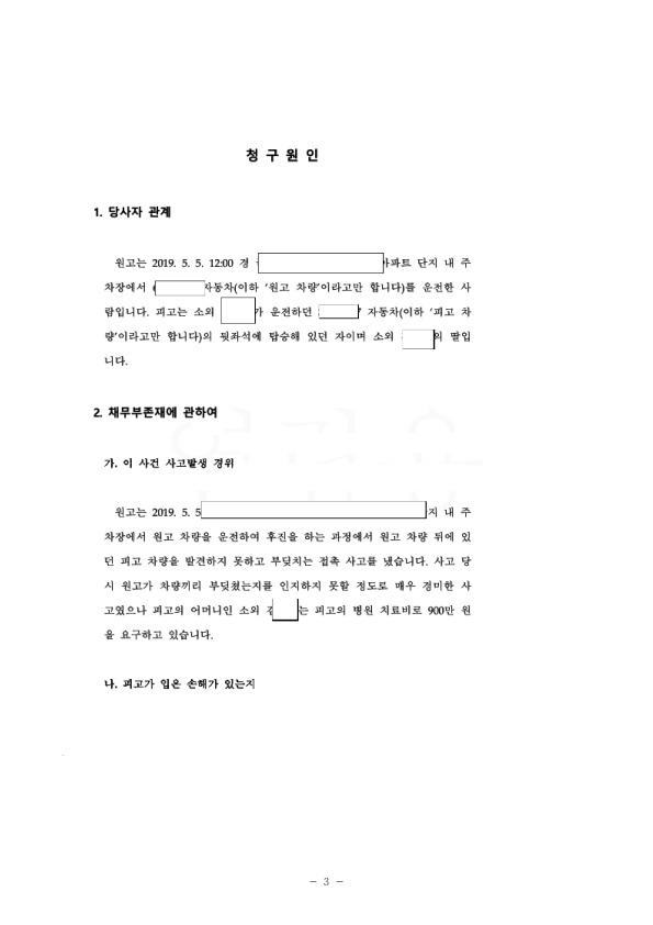 20200121 허설(박수현) 화해권고결정(자동확인) 도달_3.jpg