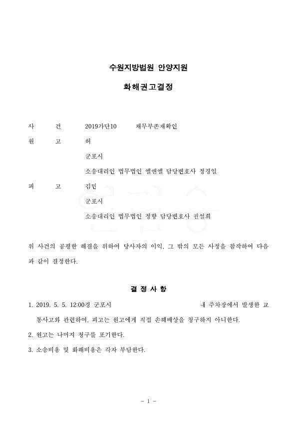 20200121 허설(김민희) 화해권고결정(자동확인) 도달_1.jpg