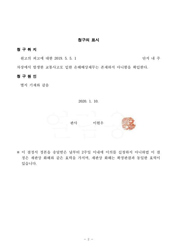 20200121 허설(김민희) 화해권고결정(자동확인) 도달_2.jpg