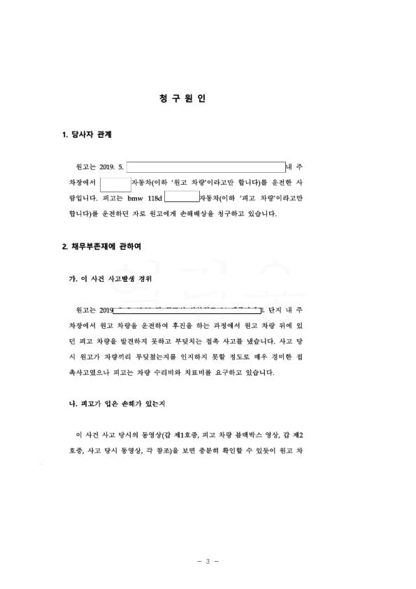 20200121 허설(김민희) 화해권고결정(자동확인) 도달_3.jpg