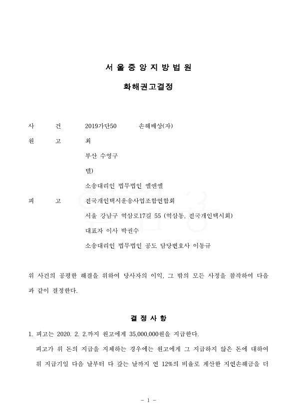 20200113 최성욱 화해권고결정(자동확인) 도달_1.jpg