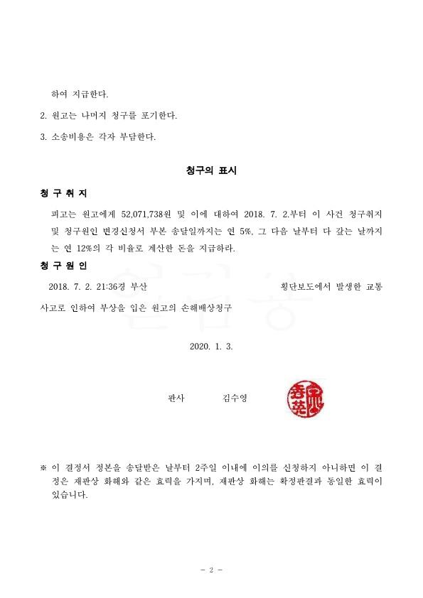 20200113 최성욱 화해권고결정(자동확인) 도달_2.jpg