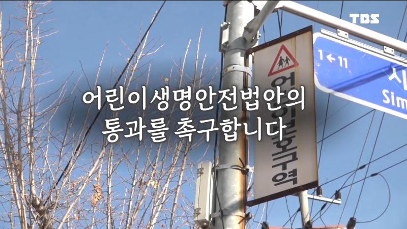 교통사고 피해자 전문 변호사 민생연구소 민식이법 시행 스쿨존 20.jpg