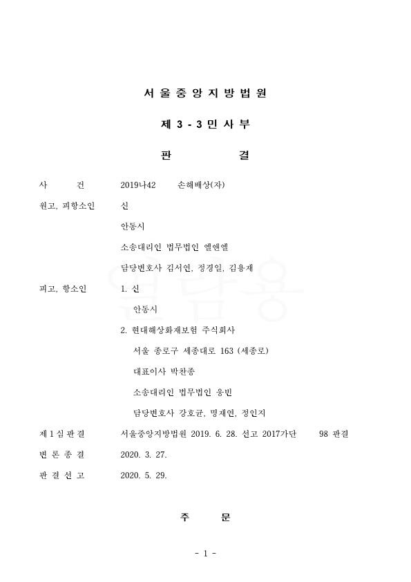 20200609 신현기 판결문(자동확인) 도달_1.jpg