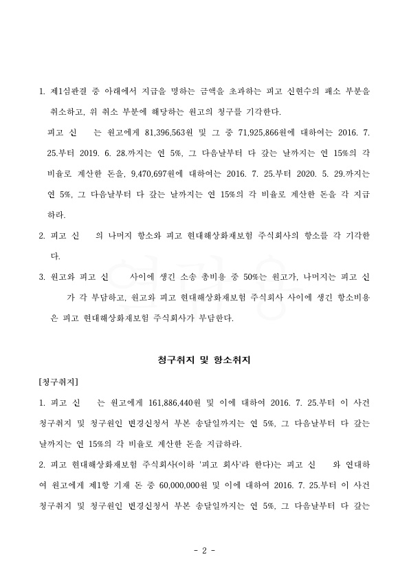 20200609 신현기 판결문(자동확인) 도달_2.jpg