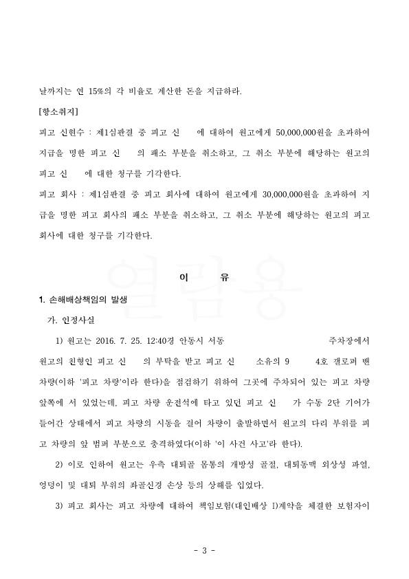 20200609 신현기 판결문(자동확인) 도달_3.jpg