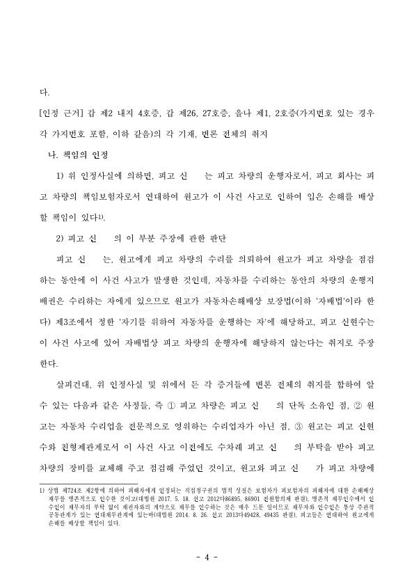 20200609 신현기 판결문(자동확인) 도달_4.jpg