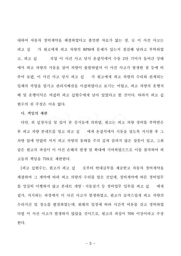 20200609 신현기 판결문(자동확인) 도달_5.jpg