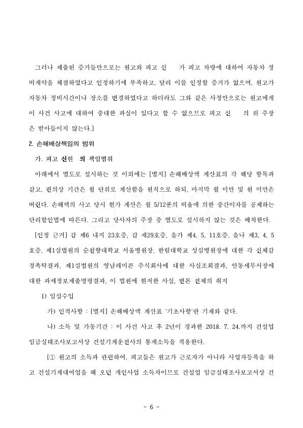 20200609 신현기 판결문(자동확인) 도달_6.jpg