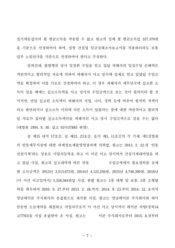 20200609 신현기 판결문(자동확인) 도달_7.jpg