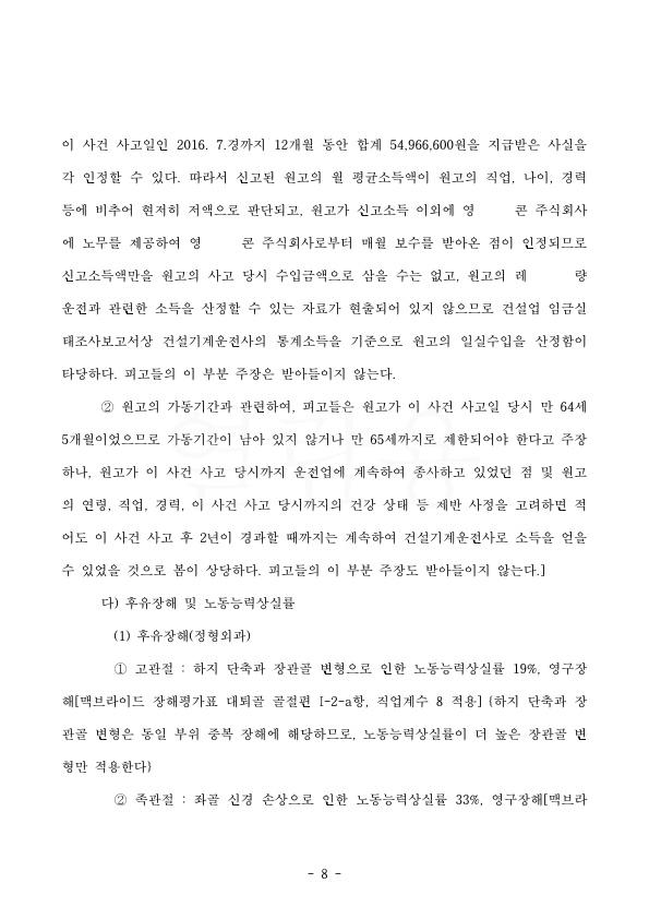 20200609 신현기 판결문(자동확인) 도달_8.jpg