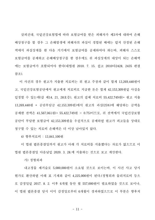 20200609 신현기 판결문(자동확인) 도달_11.jpg