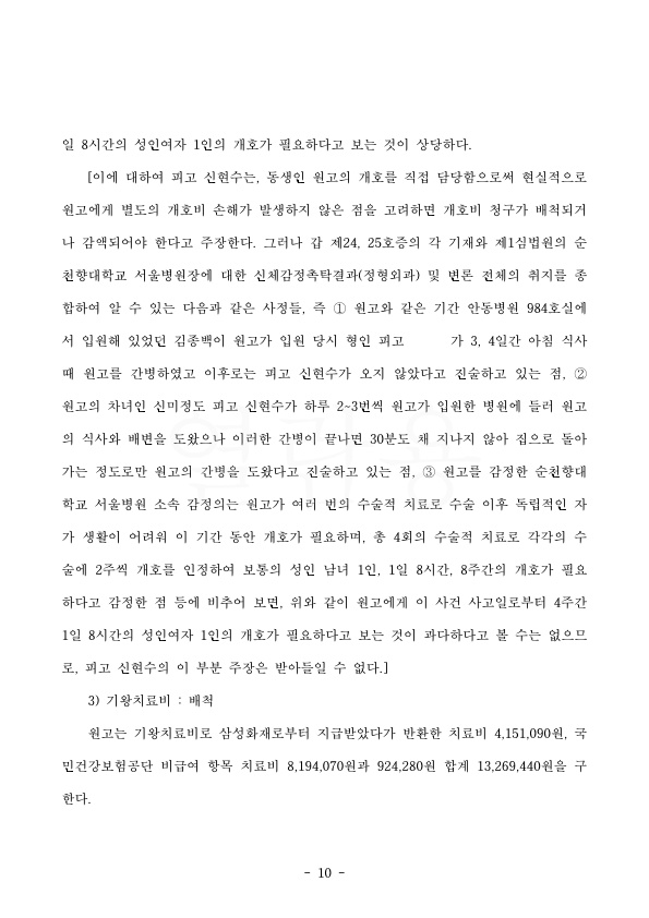 20200609 신현기 판결문(자동확인) 도달_10.jpg
