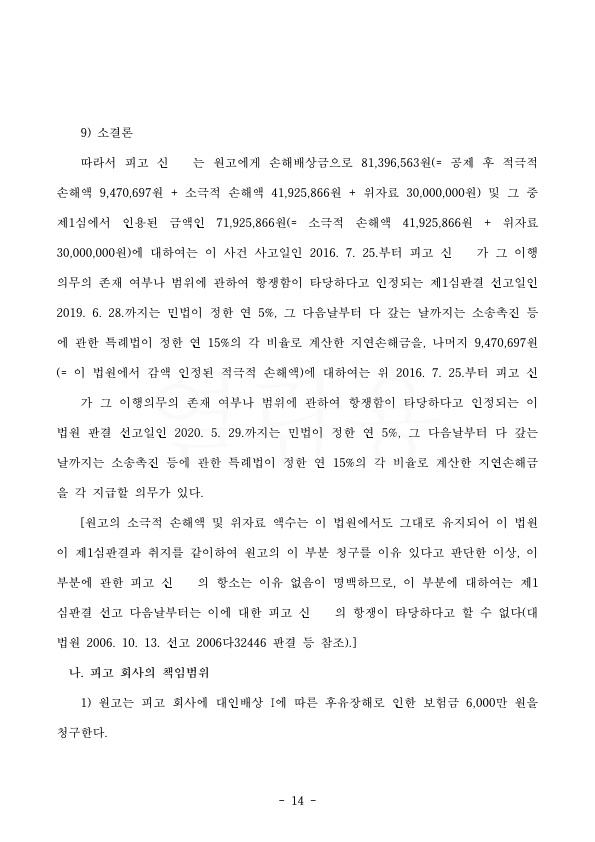 20200609 신현기 판결문(자동확인) 도달_14.jpg
