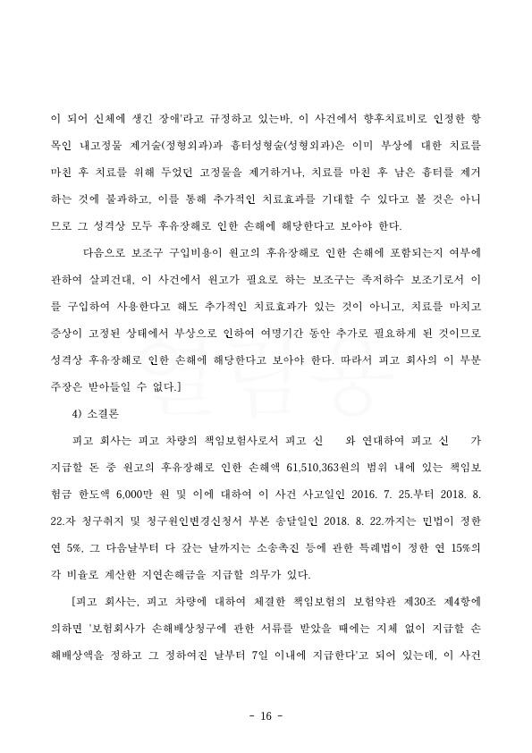 20200609 신현기 판결문(자동확인) 도달_16.jpg