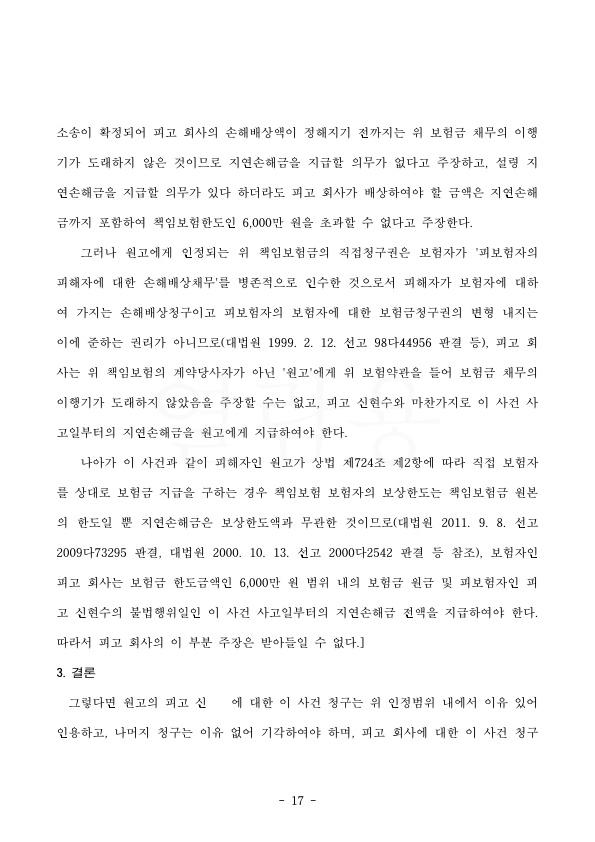 20200609 신현기 판결문(자동확인) 도달_17.jpg