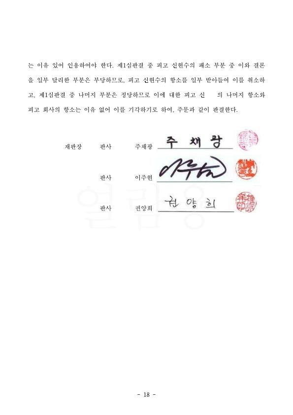 20200609 신현기 판결문(자동확인) 도달_18.jpg