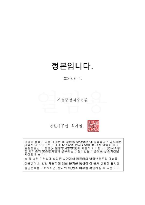 20200609 신현기 판결문(자동확인) 도달_19.jpg