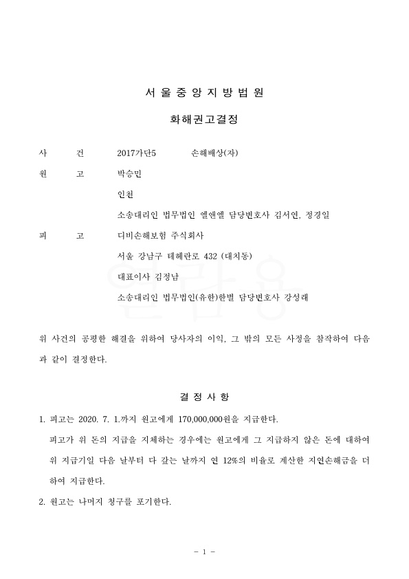 20200610 박승민 화해권고결정(자동확인) 도달_1.jpg