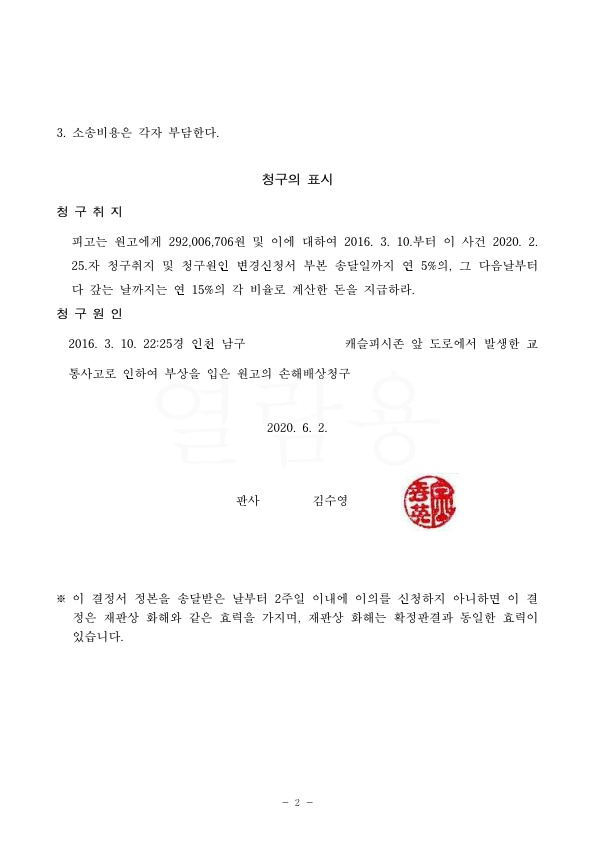 20200610 박승민 화해권고결정(자동확인) 도달_2.jpg