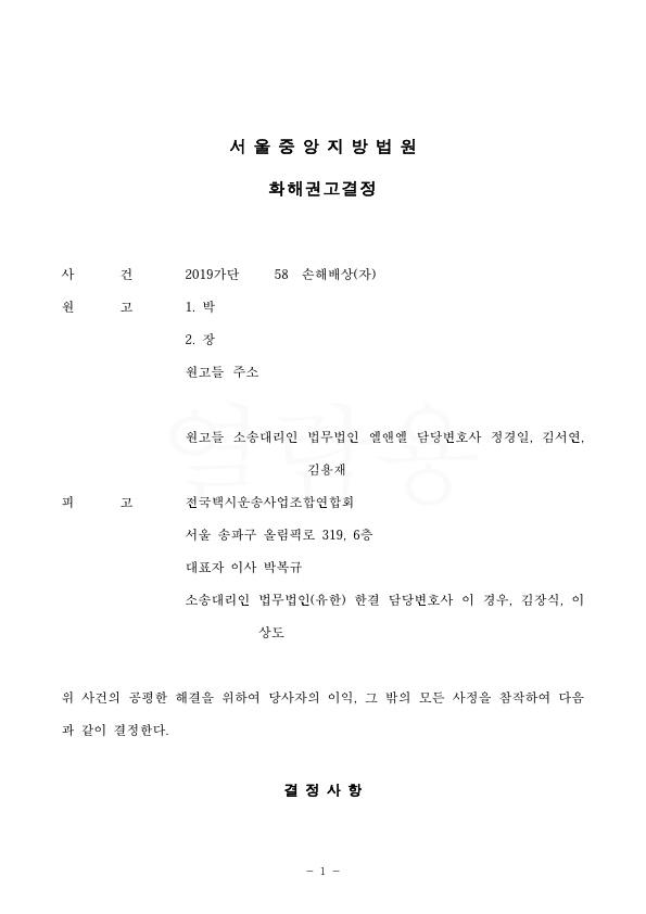 20200616 박정순외1 화해권고결정(자동확인) 도달_1.jpg
