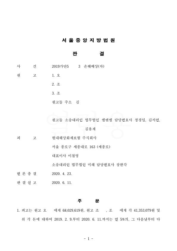 20200622 오영희외2 판결문(자동확인) 도달_1.jpg