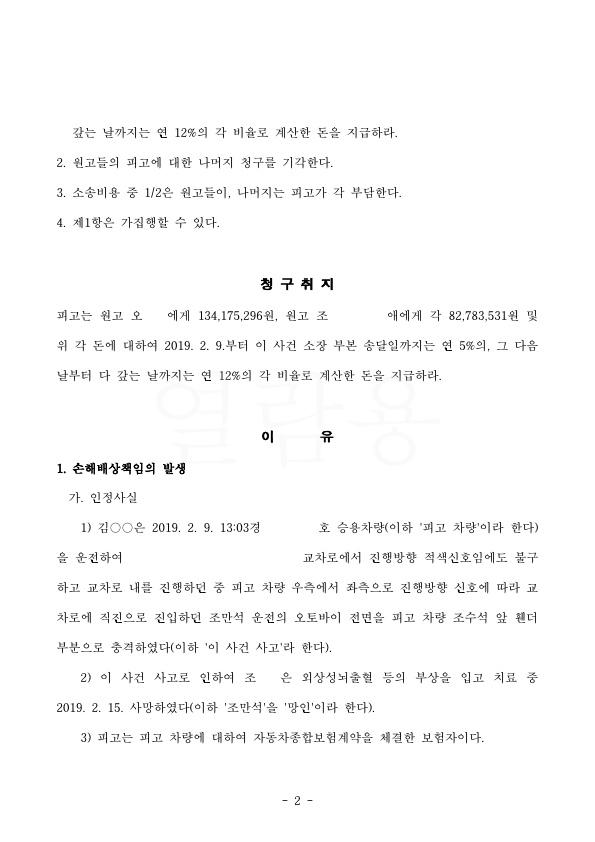 20200622 오영희외2 판결문(자동확인) 도달_2.jpg