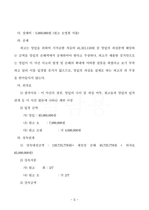 20200622 오영희외2 판결문(자동확인) 도달_4.jpg