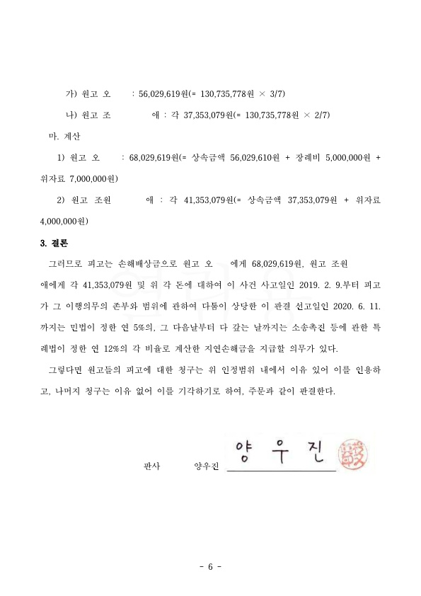 20200622 오영희외2 판결문(자동확인) 도달_6.jpg