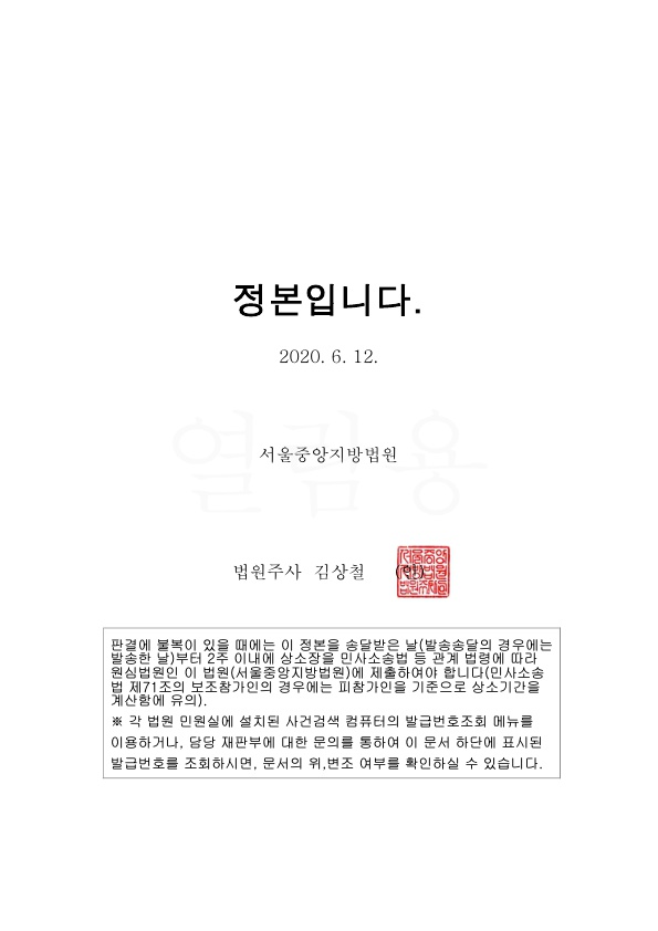 20200622 오영희외2 판결문(자동확인) 도달_8.jpg