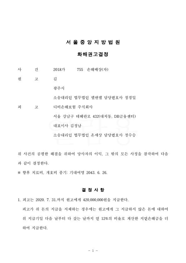 20200624 김혜경 화해권고결정(자동확인) 도달_1.jpg