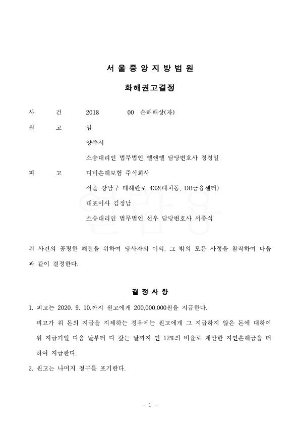 20200721 임재혁 화해권고결정(자동확인) 도달_1.jpg