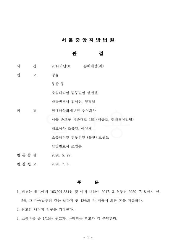 20200717 양윤진 판결문(자동확인) 도달_1.jpg