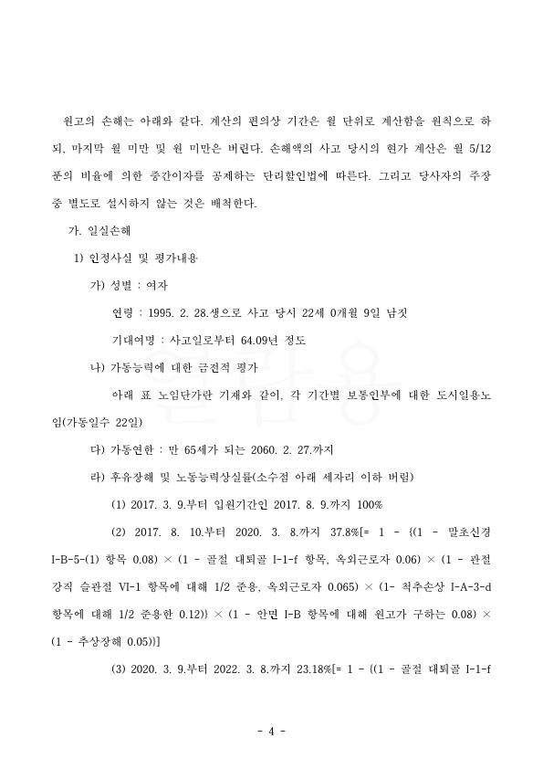 20200717 양윤진 판결문(자동확인) 도달_4.jpg