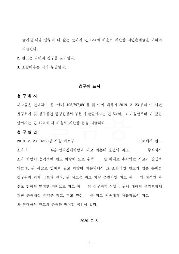 20200717 대승기업 화해권고결정(자동확인) 도달_2.jpg
