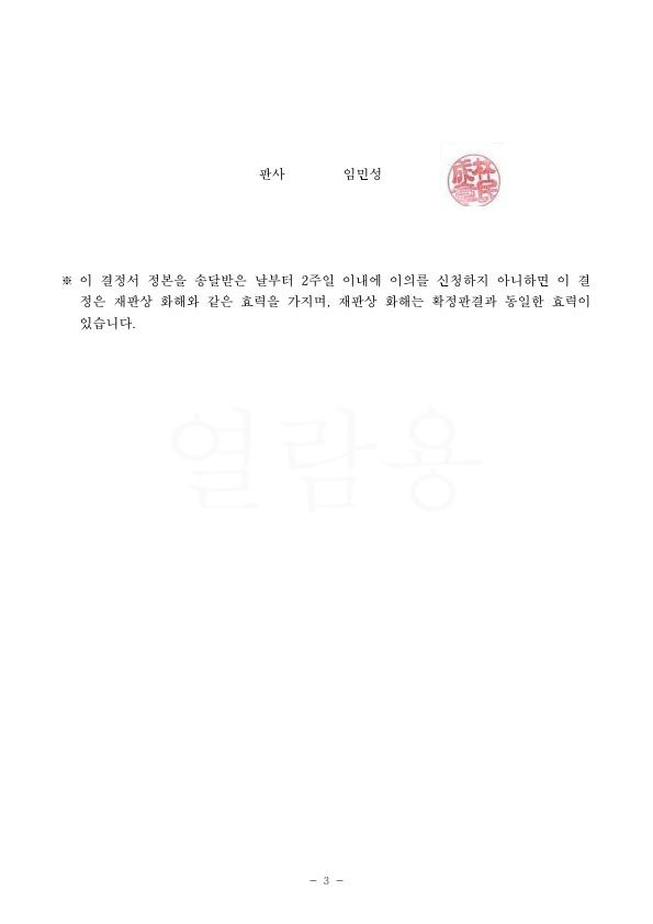 20200720 김도심외2 화해권고결정(자동확인) 도달_3.jpg