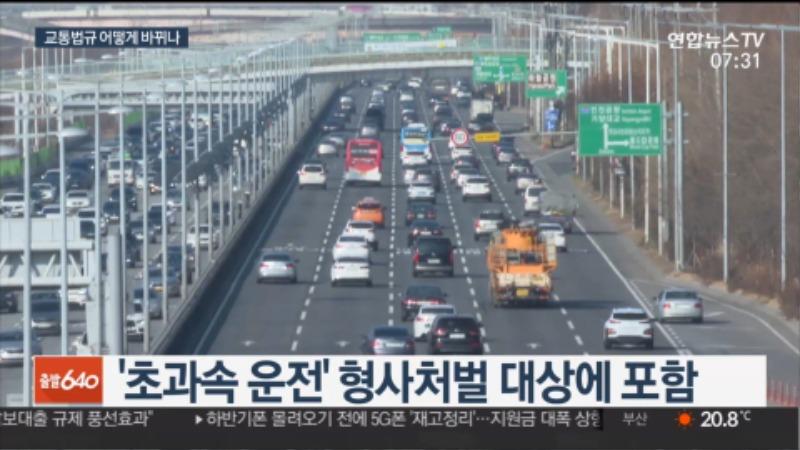 교통사고 변호사 도로교통법 개정 4.jpg