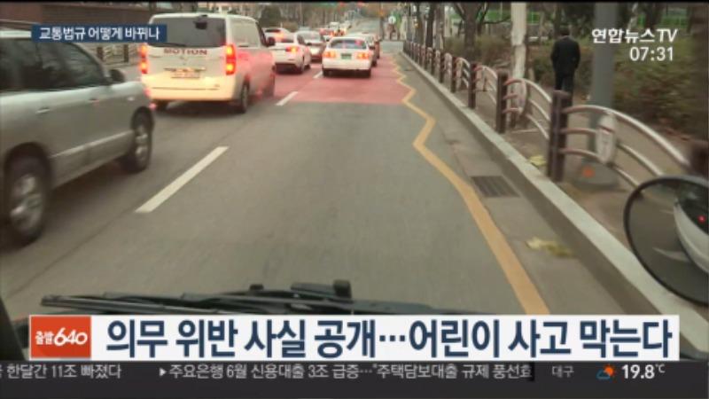 교통사고 변호사 도로교통법 개정 3.jpg