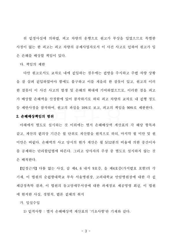20201208 곽종규 판결문(자동확인) 도달_3.jpg