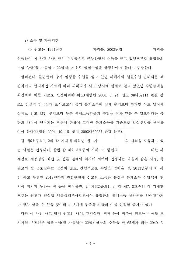 20201208 곽종규 판결문(자동확인) 도달_4.jpg