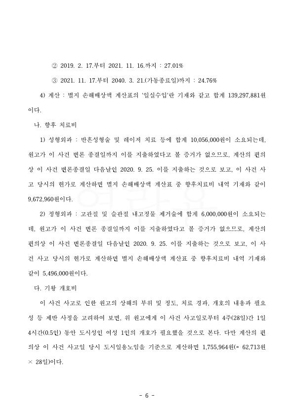 20201208 곽종규 판결문(자동확인) 도달_6.jpg