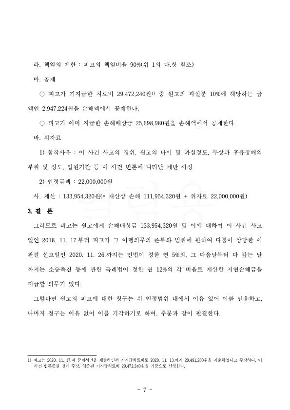 20201208 곽종규 판결문(자동확인) 도달_7.jpg