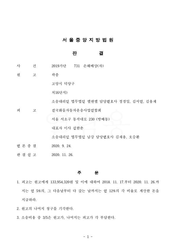 20201208 곽종규 판결문(자동확인) 도달_1.jpg
