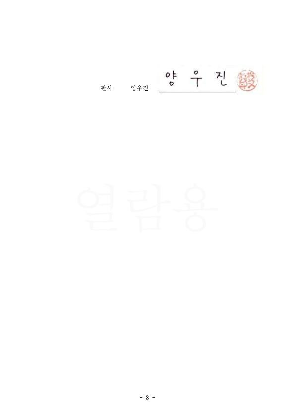 20201208 곽종규 판결문(자동확인) 도달_8.jpg