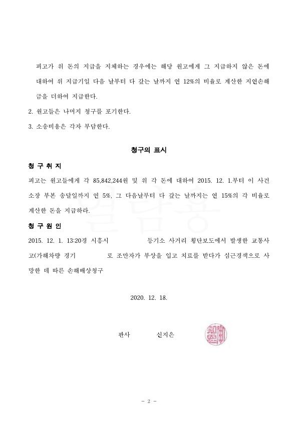 20201230 박신애 외1 화해권고결정(자동확인) 도달_2.jpg