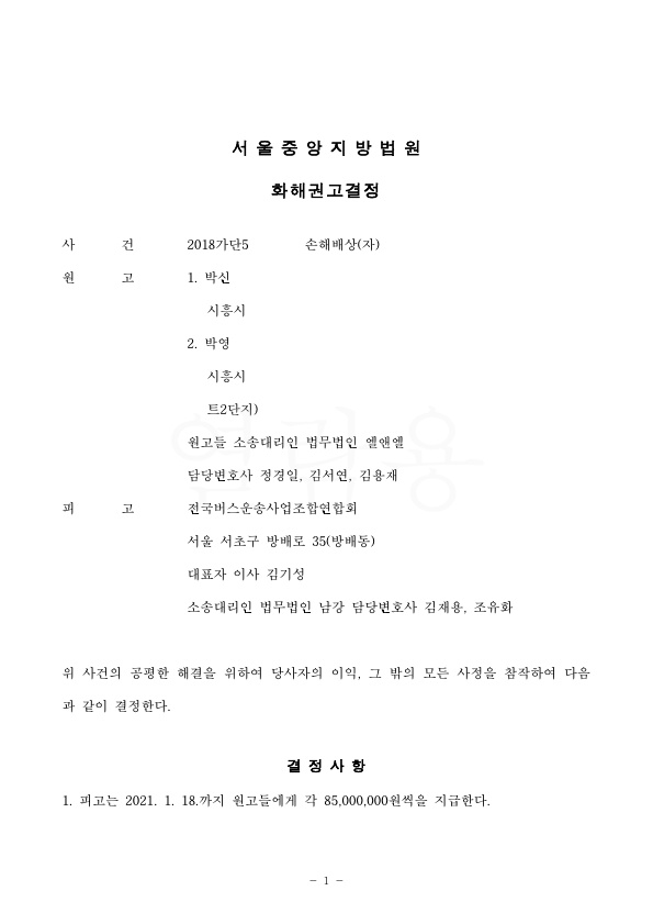 20201230 박신애 외1 화해권고결정(자동확인) 도달_1.jpg