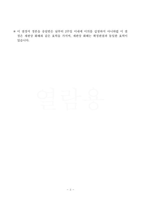 20201230 박신애 외1 화해권고결정(자동확인) 도달_3.jpg