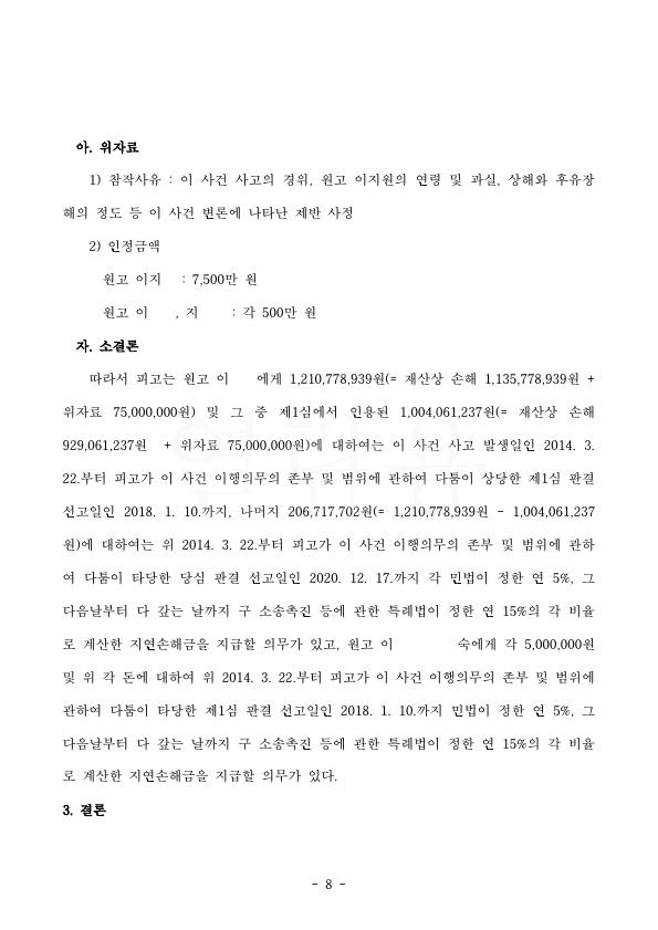 20201230 이지원 외2 판결문(자동확인) 도달_8.jpg