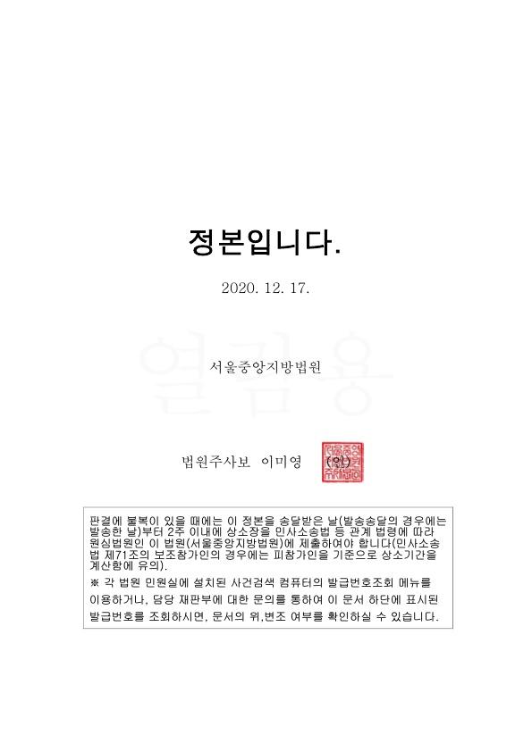 20201230 이지원 외2 판결문(자동확인) 도달_14.jpg